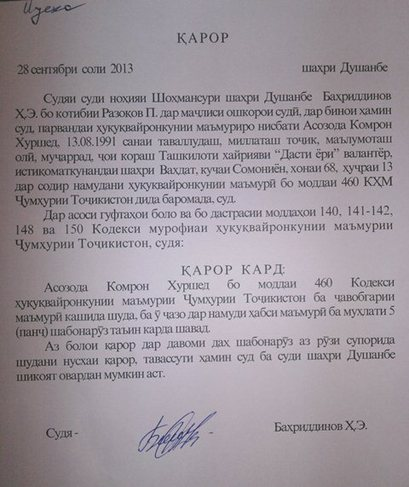 The photo copy of the decision of court about administrative arrest of Camil Areshov, September 28, 2013.