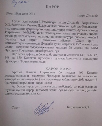 The photo copy of the decision of court about administrative arrest of Komron Asozoda, September 28, 2013.