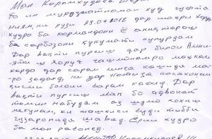 Супруга Шерика Карамхудоева добивается встречи с президентом
